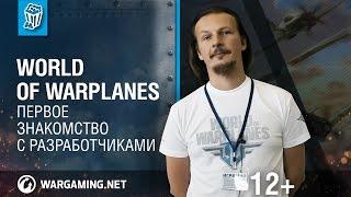 World of Warplanes. Первое знакомство с разработчиками