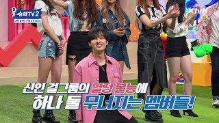 [슈퍼TV2 l 6회 예고] 슈주 성덕 등장? '슈퍼주니어 VS (여자)아이들'