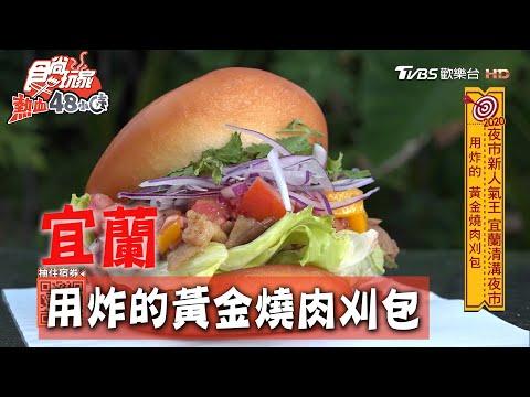 【宜蘭】用炸的!黃金燒肉刈包【食尚玩家熱血48小時】20200720 (3/4)