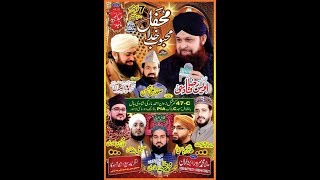 Grand Mahfil E Naat In Ahmed Marquee PIA Society Lahore Dec 2019