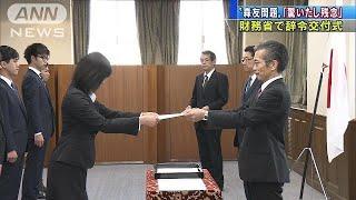 「法令、上司の命令に従い・・・」渦中の財務省で宣誓(18/04/02)