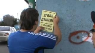 Оштрафовали за расклейку объявлений.(http://www.1karagandy.kz/ - сайт канала. http://my.mail.ru/mail/perviykrg/ - добавляйтесь. Оставляйте комментарии, оценивайте сюжеты,..., 2013-07-31T09:50:51.000Z)