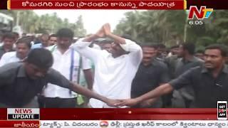 YS Jagan Padayatra at East Godavari | YS Jagan Praja Sankalpa Yatra Reaches 203 Days | NTV