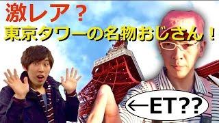 YouTuber ストークスよでぃ〜と申します! 東京タワーに行ってきました...