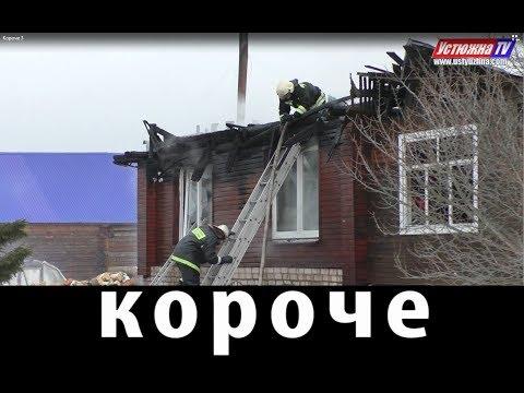 «Короче» – новости города Устюжны и Устюженского района №12(112) от 02.04.2019