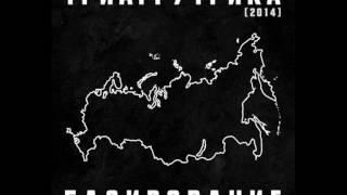 Триагрутрика - Письмо из России