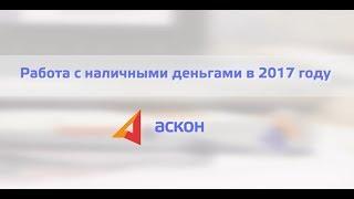 видео Указание Банка России от 11.03.2014 N 3210-У (в ред. от 03.02.2015 N 3558-У)