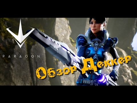 видео: paragon - Обзор Деккер