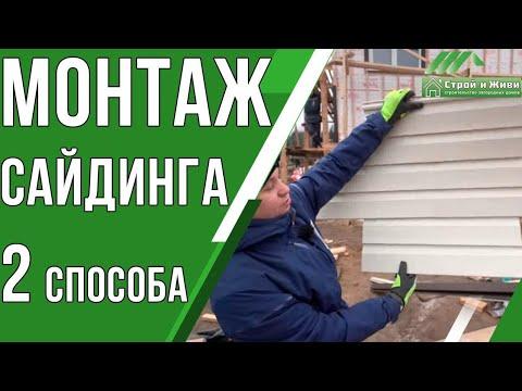 Сайдинг виниловый монтаж видеоурок