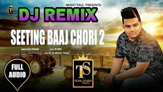 Setting Baaj Chhori !! Raju Punjabi (Dj Remix Song 2018)