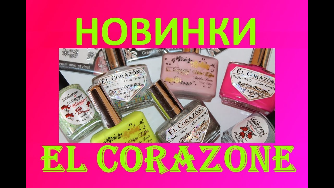 EL Corazon/Карандаш тени для глаз/ Отзывы о косметике - YouTube
