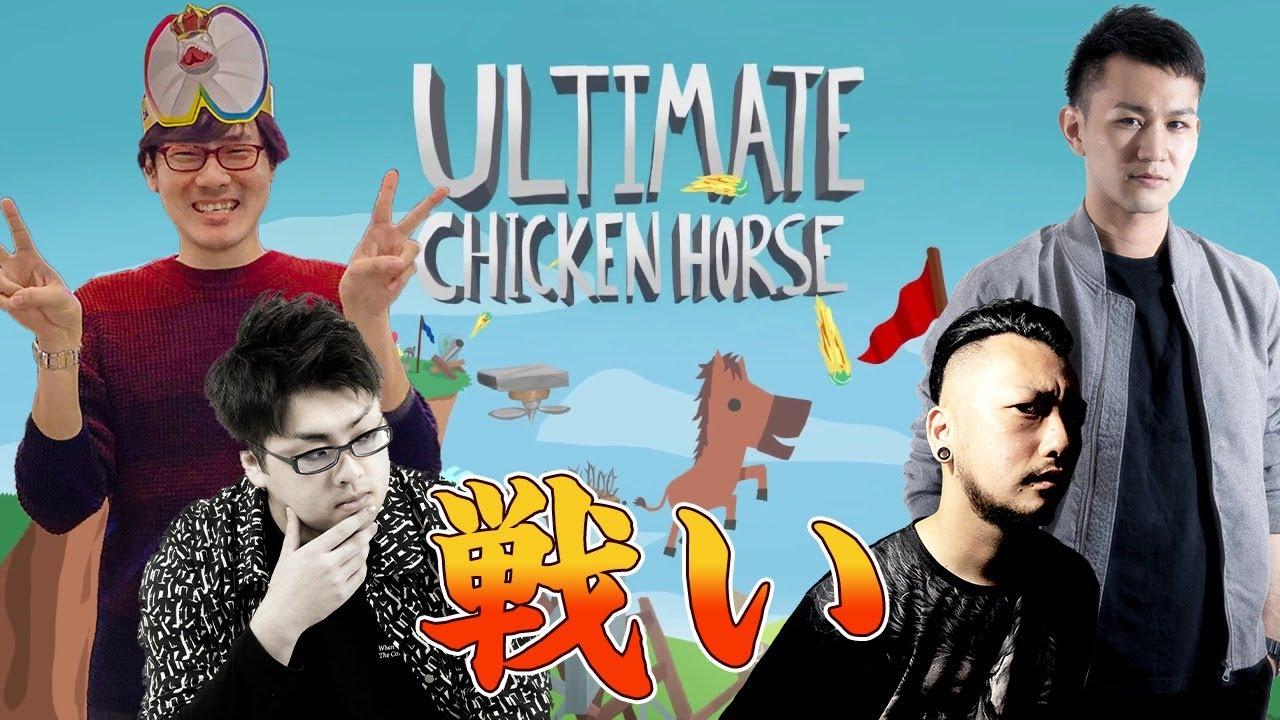【ULTIMATE CHICKEN HORSE】バトル勃発!タノシー最強を決める!!(REDALiCE, DJ Myosuke, Srav3R, Getty)