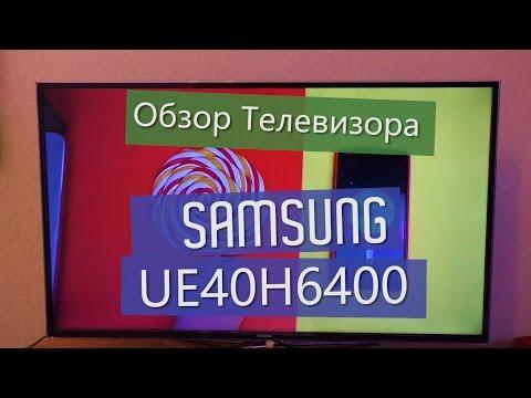 Краткий обзор 3D телевизора SAMSUNG UE40H6400