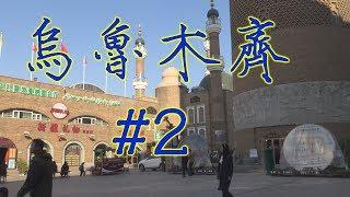 ዦ 36 ዣ Урумчи. Китайская жизнь в уйгурском городе.