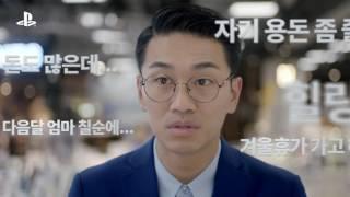 PlayStation®4 (플레이스테이션) Web CM with 김재우u0026나몰라 패밀리- 총 3편