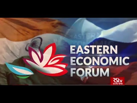 In Depth - Eastern Economic Forum