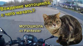 Вождение мотоцикла / Практические упражнения / Мотошкола для новичков