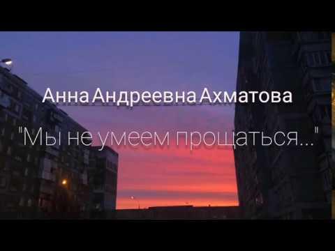 Изображение предпросмотра прочтения – ОлесяМухина читает произведение «Мы не умеем прощаться» А.А.Ахматовой