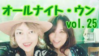 『Tomo&Yumiのオールナイト・ウン』vol.25~浅田美代子+サザエさん=Yumiちゃん~ 今夜も巨峰のカクテルメニューです。 Yumiちゃんのは、「巨峰スカッシュ」、私の方は「 ...