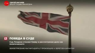 Высокий суд Лондона обязал Украину погасить долг России