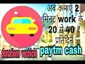 ab kamaye daily 2 min ka 20rs. 4 min ka 40rs. paytm cash by techno aj
