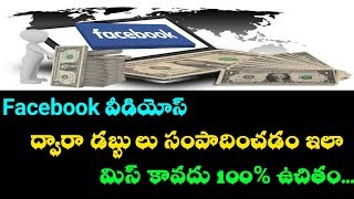 How To Make Money From Facebook Videos Telugu | How to Monetize Your Facebook Videos And Make Money