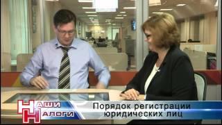 видео Порядок регистрации юридических лиц