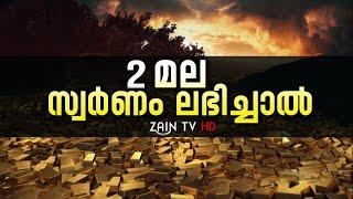 മല നിറയെ സ്വര്ണം ലഭിച്ചാല് - Super Islamic Video | Zain TV HD
