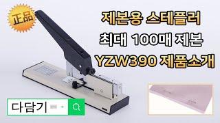 제본용 스테플러(호치케스) 100매용 사용법