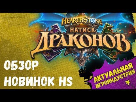 """Итоги BlizzCon'19: Hearthstone. Аддон """"Натиск Драконов"""" и новый игровой режим!"""
