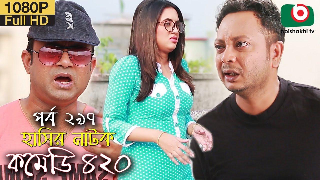 হাসির নতুন নাটক - কমেডি ৪২০ | Bangla New Natok Comedy 420 EP 297 | AKM Hasan & Ahona - Serial Dr