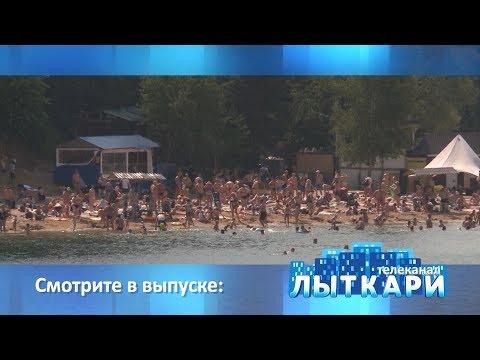 Телевидение г.Лыткарино. Выпуск 08.06.2019