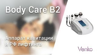 Аппарат кавитации и РФ-лифтинга Body Care B2 / Venko.com.ua