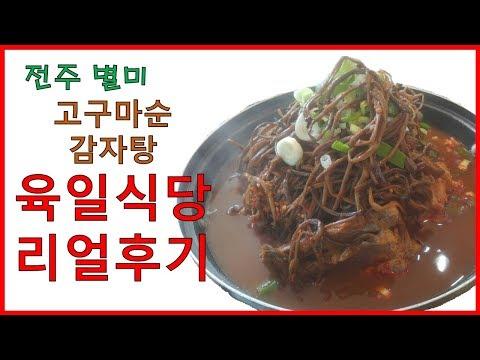 고구마순 감자탕(전주맛집 육일식당) 리얼후기