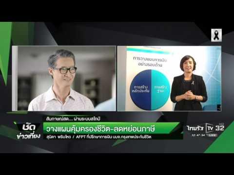 วางแผนคุ้มครองชีวิต-ลดหย่อนภาษี | 29-11-59 | ชัดข่าวเที่ยง | ThairathTV