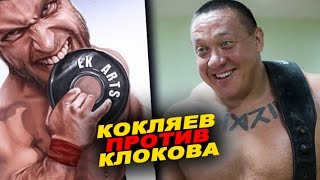 Кокляев против Клокова - такого поворота событий не ожидал никто!