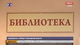 «Библионочь» пройдет в Московской области
