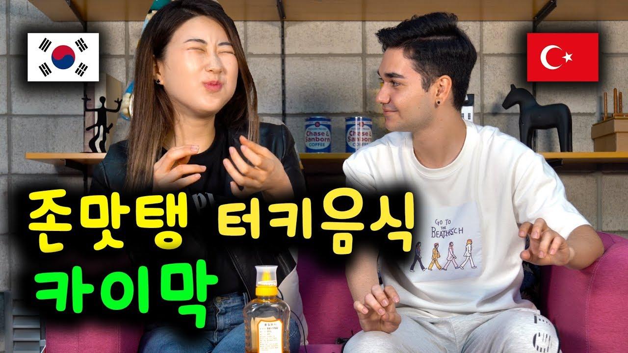 백종원이 극찬한 JMT존맛탱 터키음식 (카이막) feat. Korean Unnie 한국언니