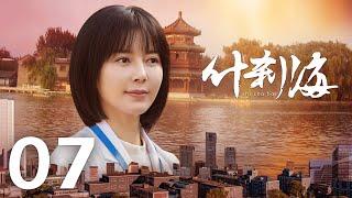 【INDO SUB】Shi Cha Hai ❤ 什刹海 ❤ EP07 Liu Pei Qi, Lian Yi Ming, Cao Cui Fen, Gabrielle Guan