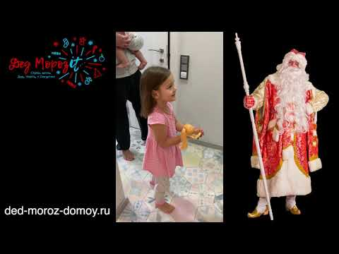 Поздравление Деда Мороза и Снегурочки дома - экспресс-программа