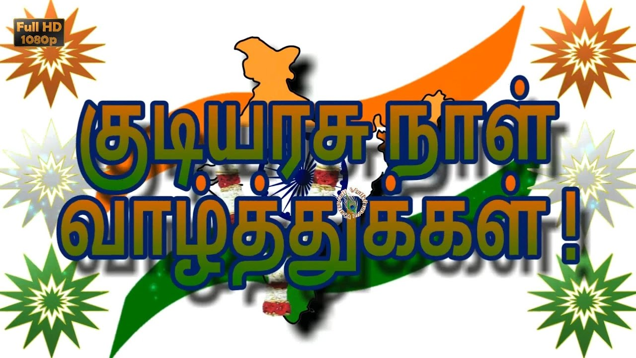 Happy Republic Day In Tamil Tamil Best Wishes Tamil Whatsapp