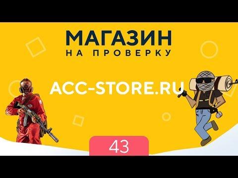 МАГАЗИН НА ПРОВЕРКУ | Acc-store.ru - ТОПОВЫЙ МАГАЗИН АККАУНТОВ, ДЕШЕВЫЕ ИГРЫ??? #43