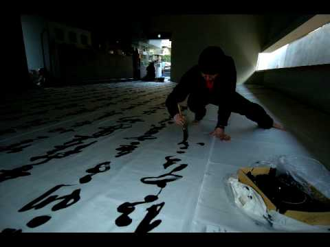 Japanese calligraphy art in Kyoto.