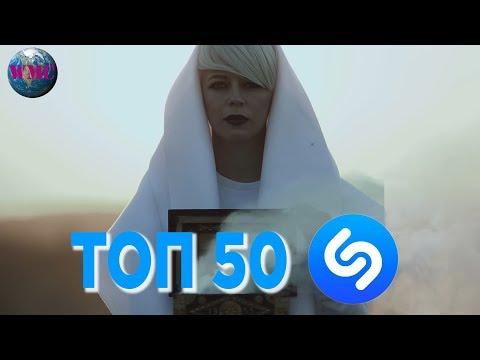 ТОП 50 ЛУЧШИХ ПЕСЕН SHAZAM - 31 Октября 2018 - Видео онлайн