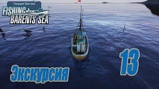 Fishing Barents Sea, прохождение на русском, #13 Экскурсия
