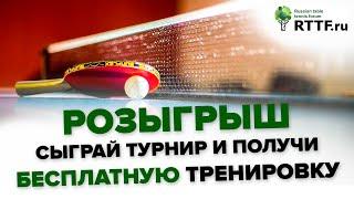 Онлайн-розыгрыш тренировок от RTTF.ru #8! Тренеры 1000+