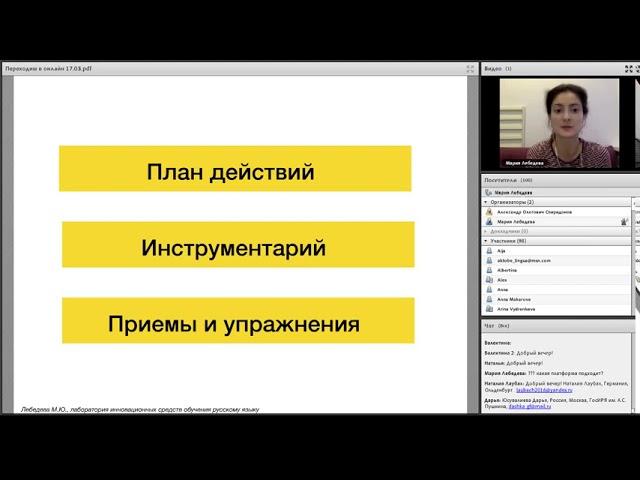 Вебинар Лебедева Организация онлайн обучения
