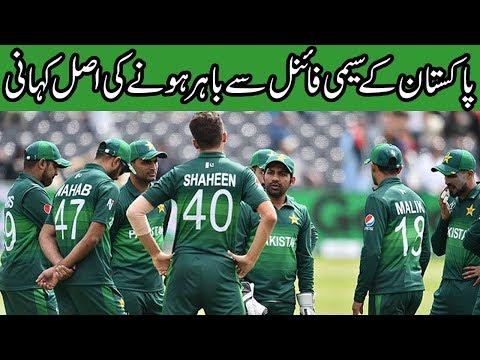पाकिस्तान कश्मीर सेमीफाइनल एसवाई बहिर मानद की कहानी – खबर Gaam