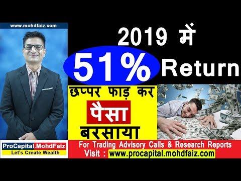 2019 में 51% Return छप्पर फाड़ कर पैसा बरसाया   Latest Stock Market Recommendations