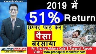 2019 में 51% Return छप्पर फाड़ कर पैसा बरसाया | Latest Stock Market Recommendations